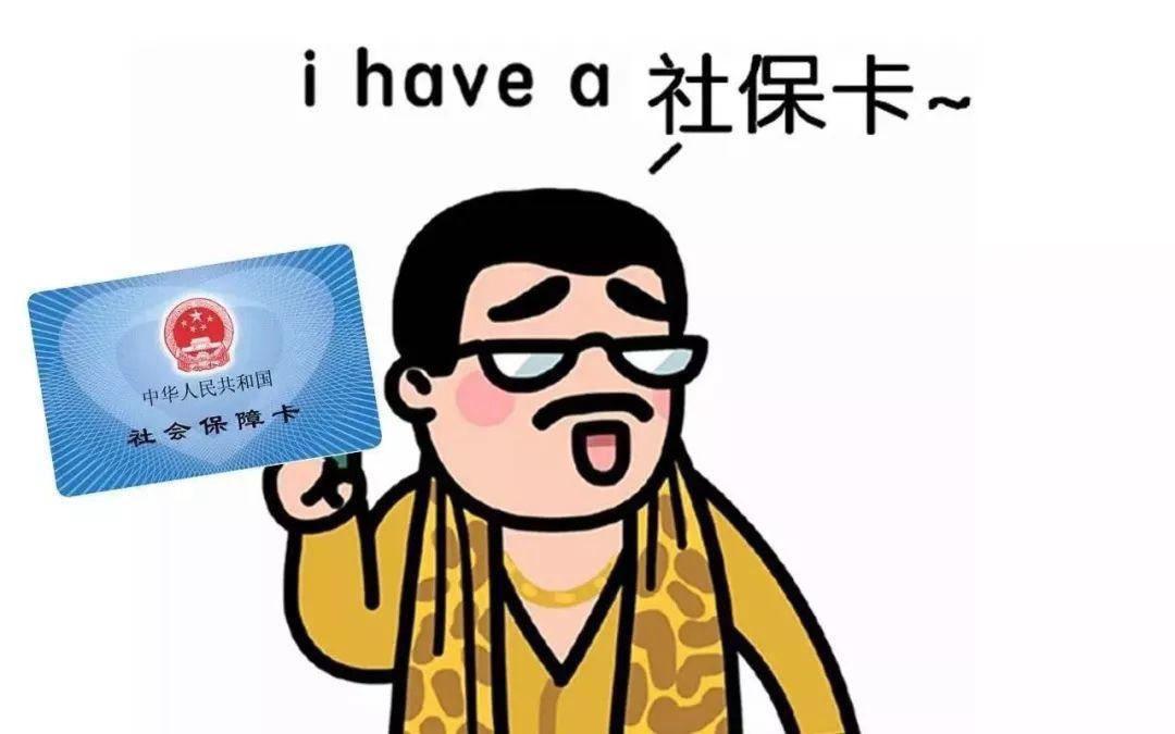第三代社保卡来了!广东首发!
