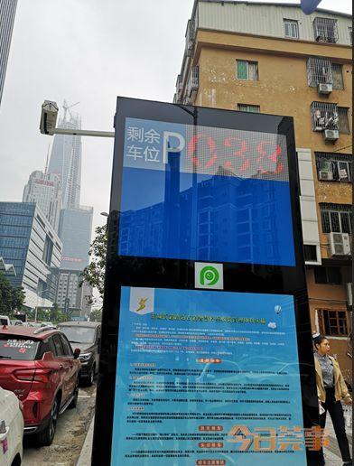 东莞东城路边停车位即将收费!涉及7条道路!收费标准是…插图8