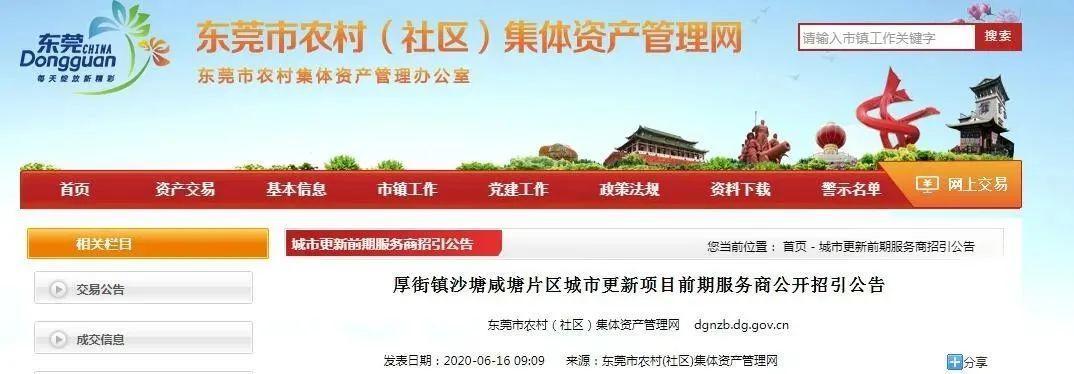 东莞又一批村子(社区)将迎更新改造!涉及万江、虎门、厚街、洪梅…插图20