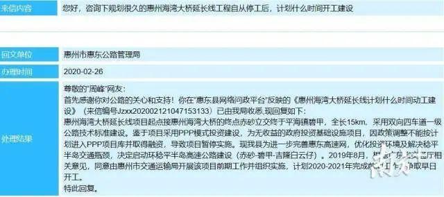 """广东将迎来一条新高速!东莞人以后去巽寮湾不再""""堵堵堵""""插图12"""