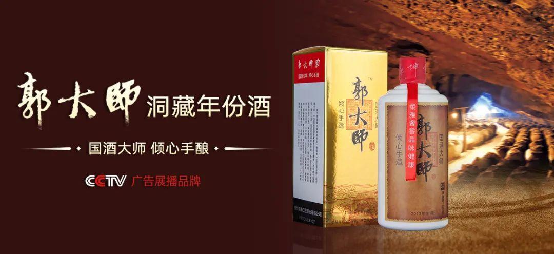 郭大师酒:天然洞藏成就柔雅酱香白酒插图20