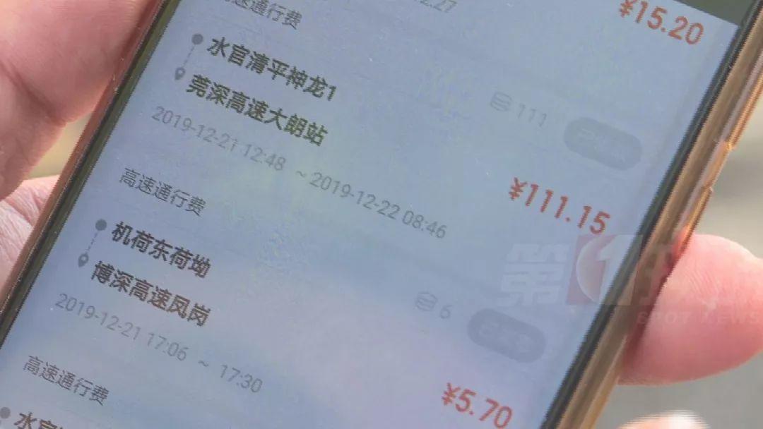 深圳到东莞,过路费猛涨10倍?ETC乱收费?插图2