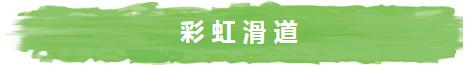 清凉一夏!虎英水上乐园特惠价65元!超级大喇叭、超级海浪滩、激情水寨…好嗨哟,浪起来~插图56