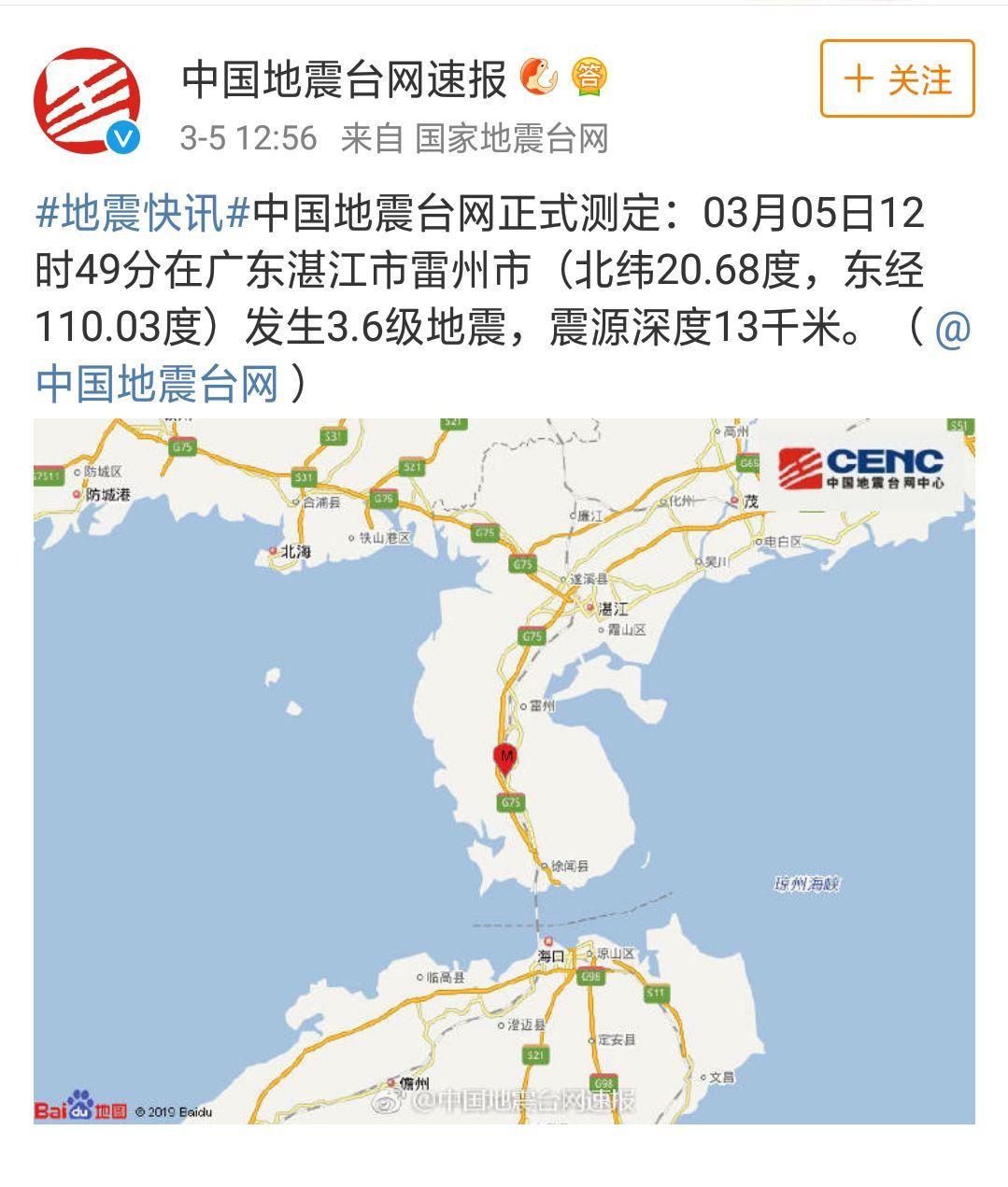 突发!刚刚广东地震了! 7级妖风+雷暴雨也将持续来袭 ! 让人崩溃的一周…插图