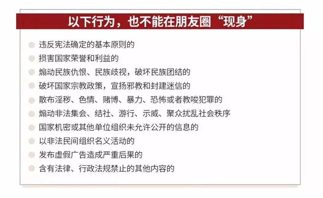 大家注意!朋友圈发布这些将违法!已证实有人被拘留…插图34