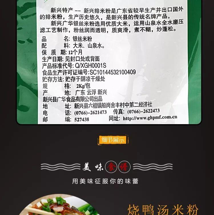 广东老字号,广华银丝手工水磨米粉,下单就送香辣萝卜!插图70