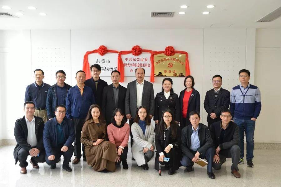 东莞市委网信办、市互信办、市互联网行业党委正式挂牌成立!
