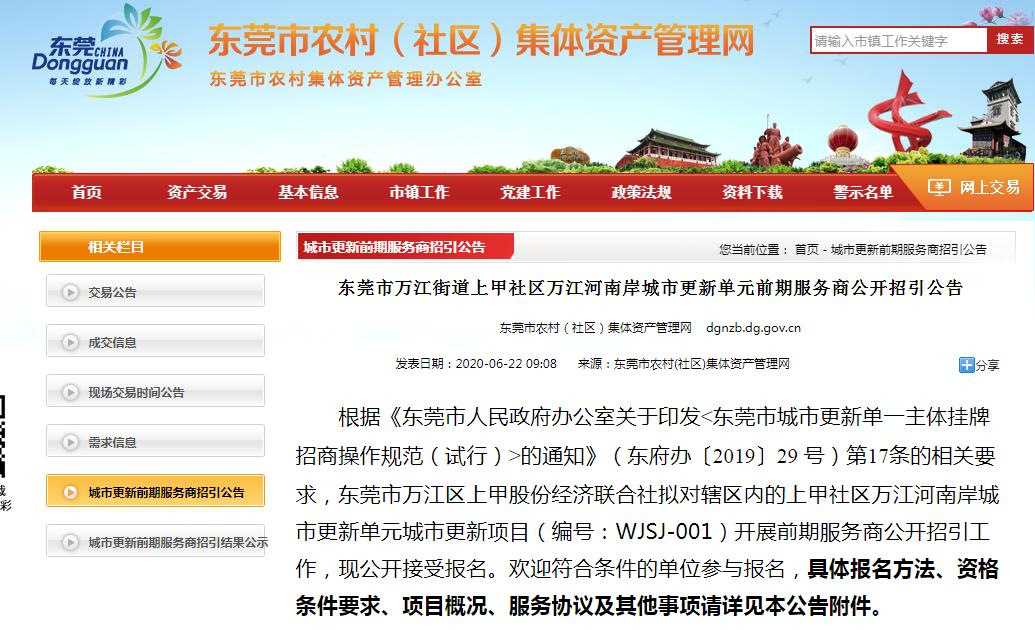 东莞又一批村子(社区)将迎更新改造!涉及万江、虎门、厚街、洪梅…插图2