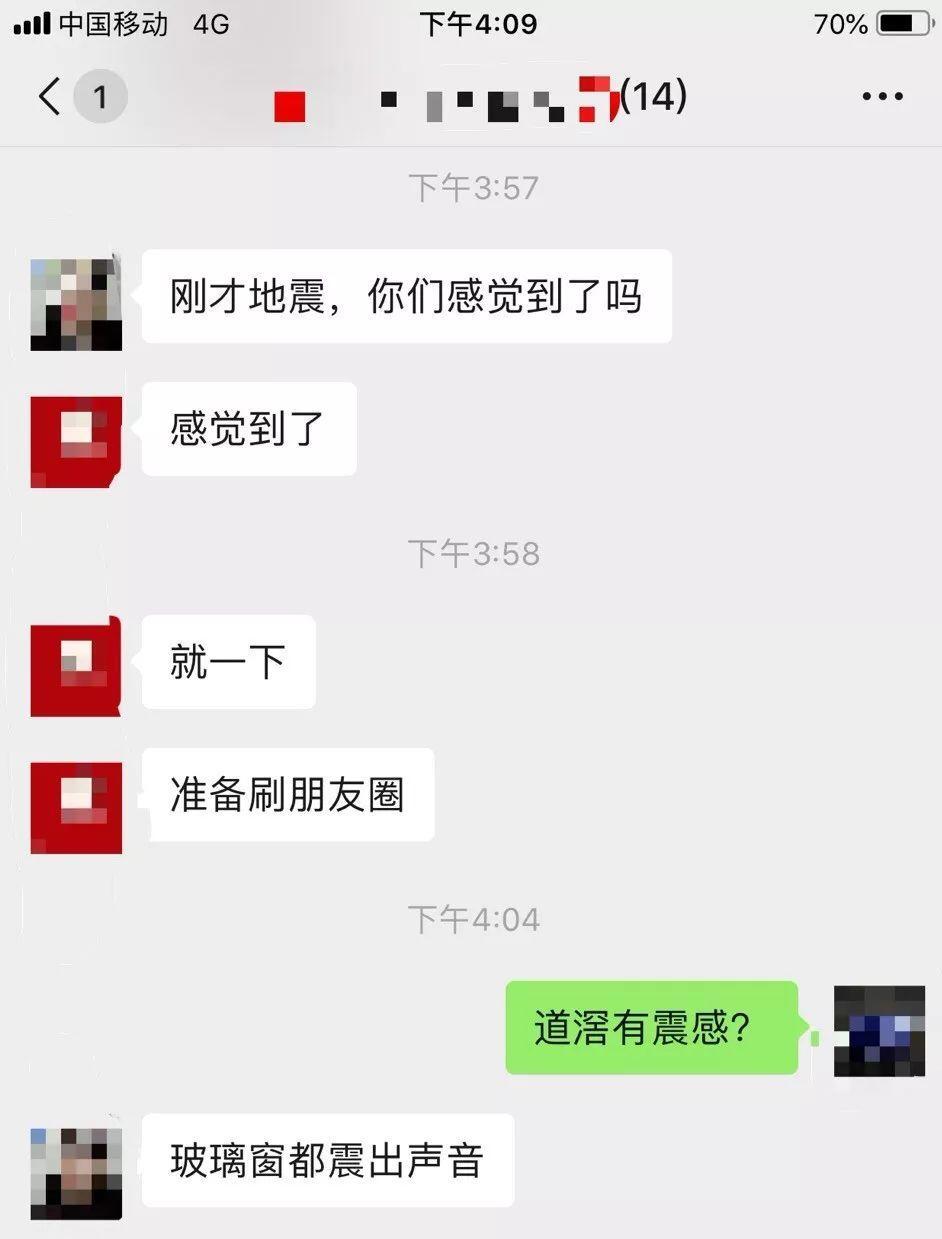 突发!刚刚广东发生地震,东莞多镇街有震感!插图2