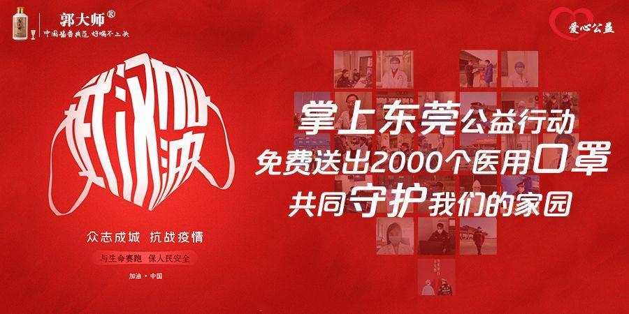 好心人捐了2000个口罩,给东莞有需要的人!明天将开启免费送口罩活动!插图8