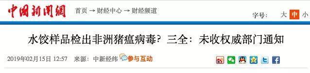 天呐!东莞人经常吃的三全灌汤水饺被曝检出非洲猪瘟病毒?插图4