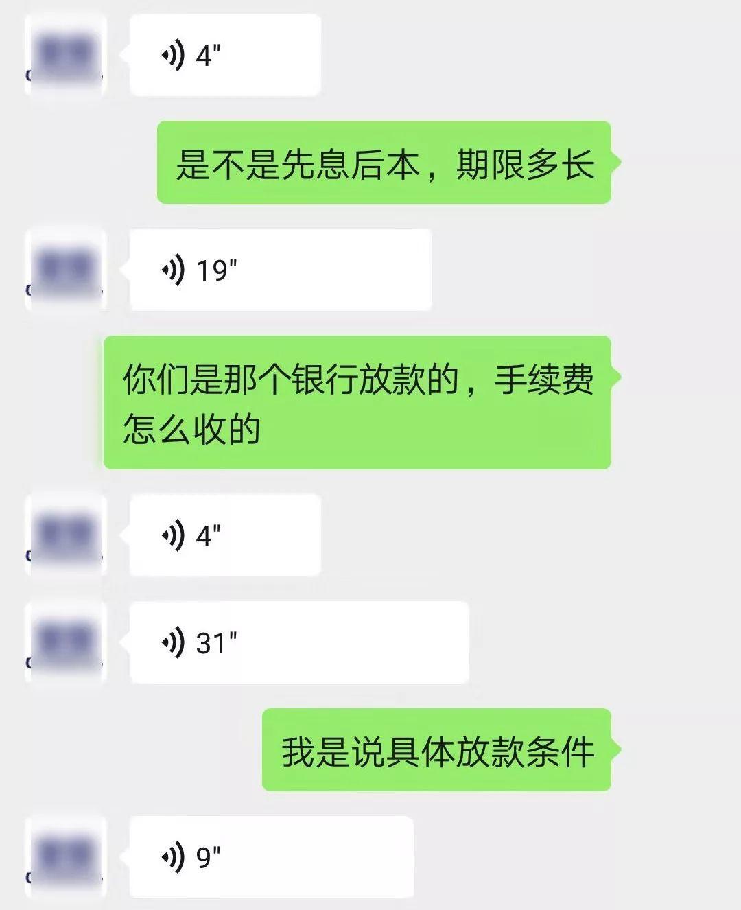 """曝光!东莞男子被""""网贷诈骗""""全过程!步步都是精心设计的陷阱!插图4"""