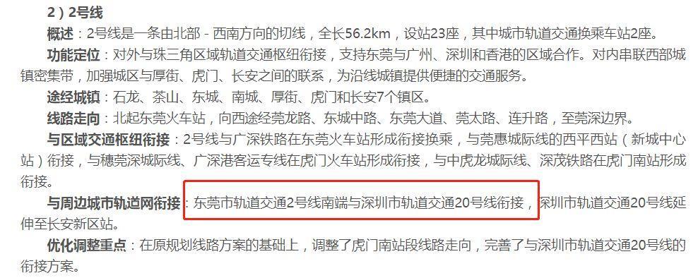 终于来了!东莞地铁2号线对接深圳,新增8个站点,地铁票价曝光……