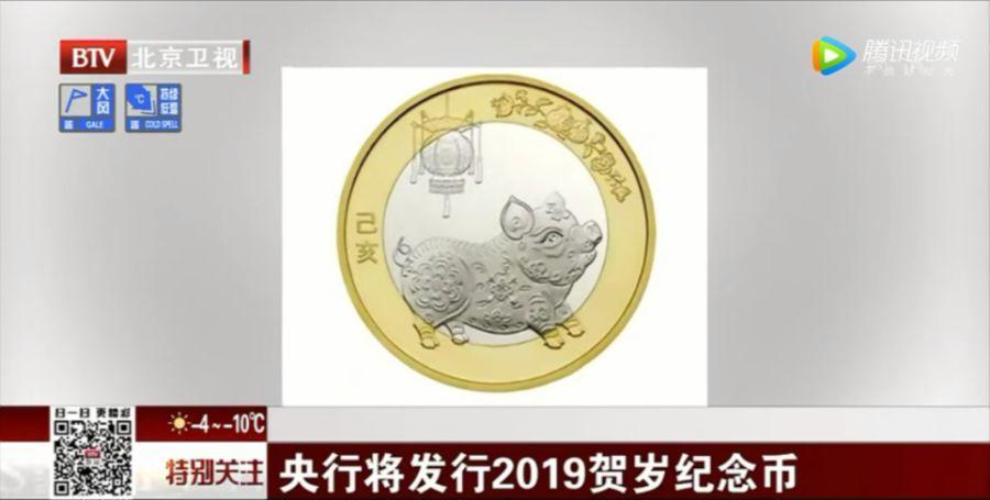 抢钱!10元猪年纪念币来啦!每人等值兑换1枚,未来升值无限!插图