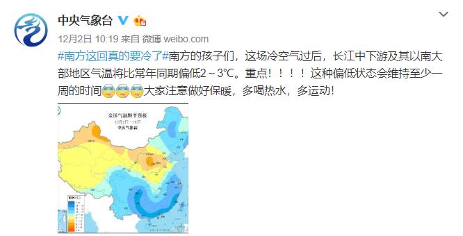 冷҈冷҈冷!跌至9℃!新一波冷空气明天就到!东莞要入冬了?