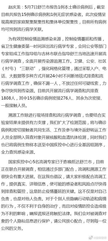 这里宣布全面进入战时状态!260人隔离!钟南山:现在正是非常困难的时候插图2