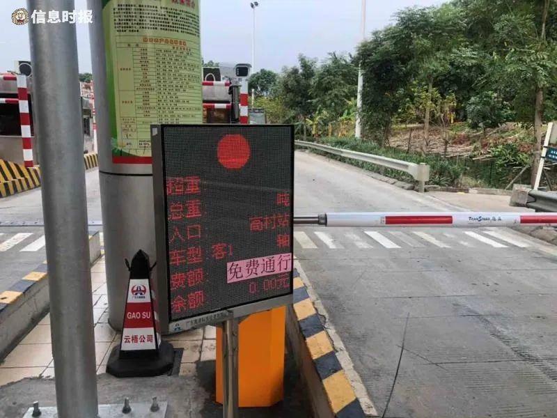 """重要通知!今天起,广东高速所有收费车道恢复""""落杆""""!插图"""
