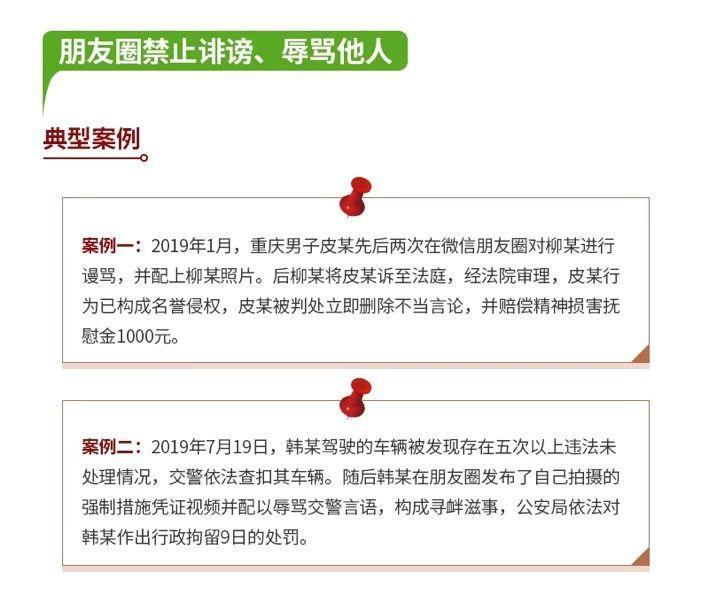 大家注意!朋友圈发布这些将违法!已证实有人被拘留…插图12