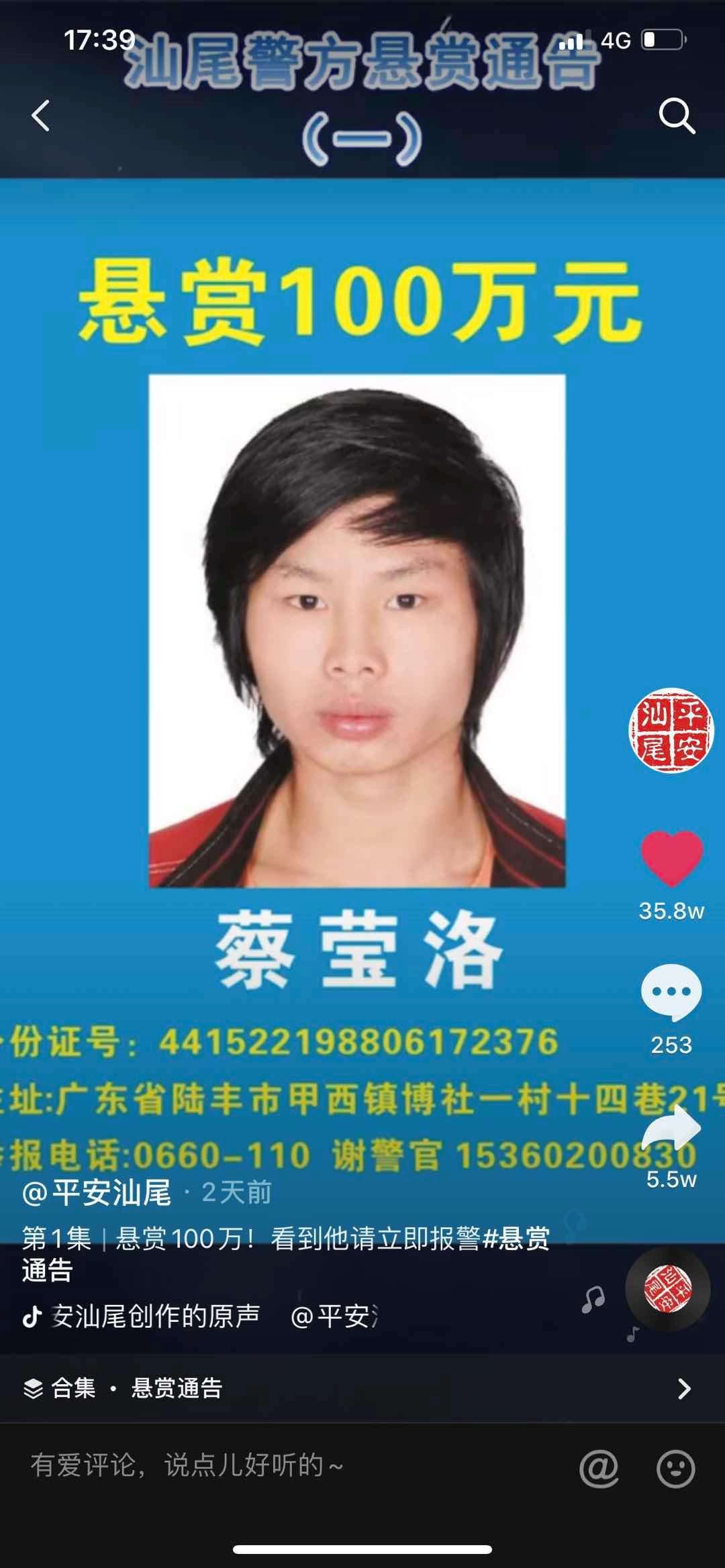 最高悬赏100万!广东人注意,看到这45张脸赶紧报警插图