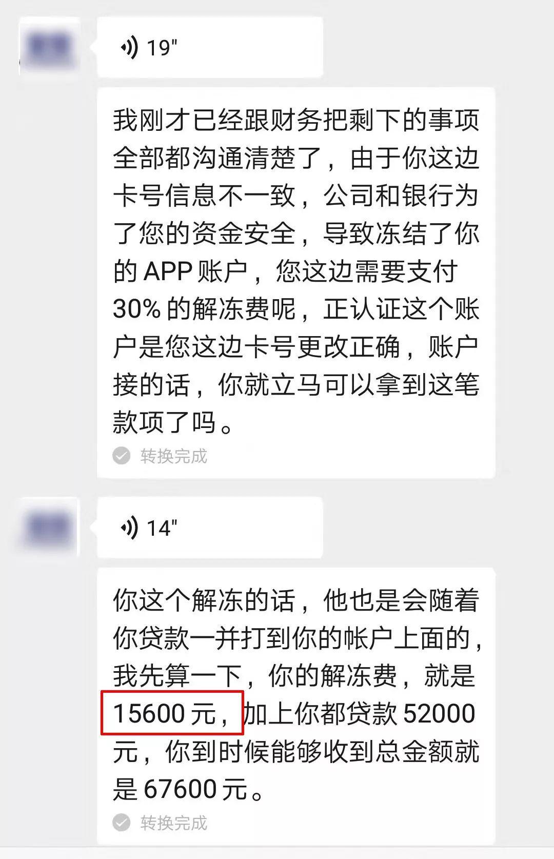 """曝光!东莞男子被""""网贷诈骗""""全过程!步步都是精心设计的陷阱!插图22"""