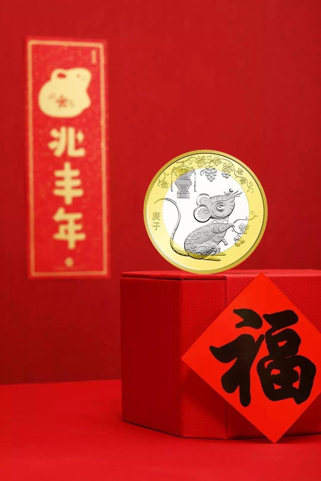@东莞人 鼠年纪念币2000枚,10元等值兑换快来抢!插图8