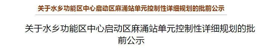 """东莞这个镇区要""""爆发""""了!别慌,不是疫情……插图6"""
