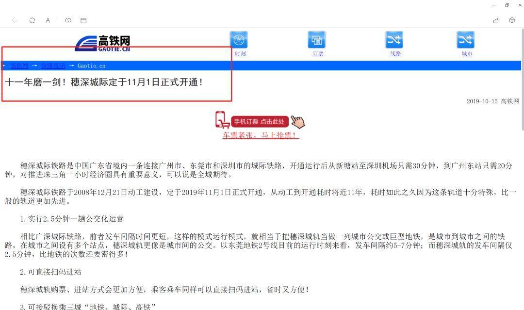 终于!东莞这条高铁要开通了!东莞到深圳机场仅需30分钟!但是……插图2