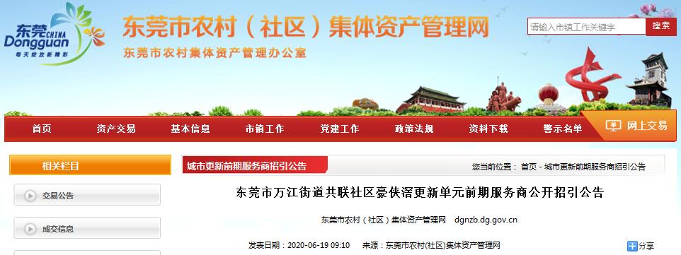 东莞又一批村子(社区)将迎更新改造!涉及万江、虎门、厚街、洪梅…插图8