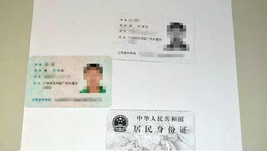 东莞人注意!以后复印身份证一定要加这三行字,否则……插图
