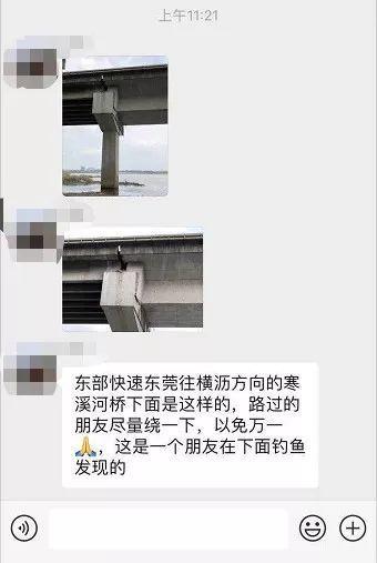 网传东莞一大桥出现开裂现象?官方通报来了!插图2