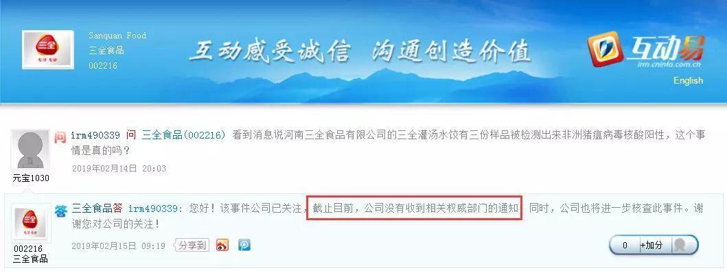 天呐!东莞人经常吃的三全灌汤水饺被曝检出非洲猪瘟病毒?插图6