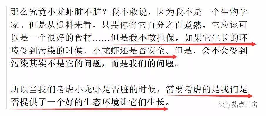 小龙虾的致命真相:全世界都不敢吃,中国人却还被蒙在鼓里!插图54