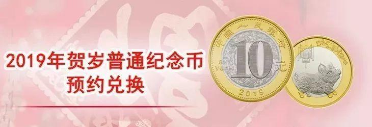 抢钱!10元猪年纪念币来啦!每人等值兑换1枚,未来升值无限!插图6