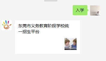 东莞入学新政!今天正式报名!很多家长填错!最新最全指引来了插图4