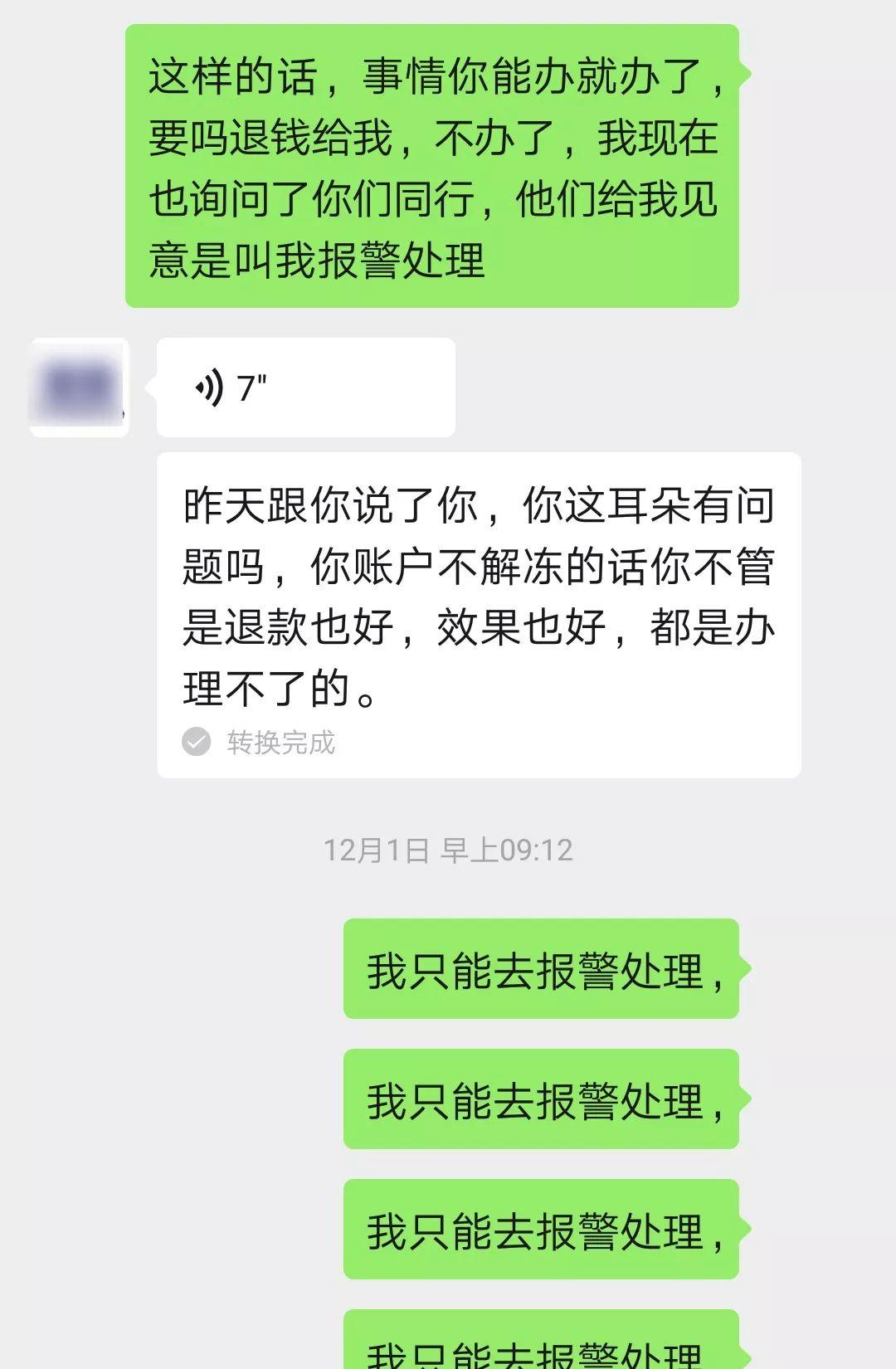 """曝光!东莞男子被""""网贷诈骗""""全过程!步步都是精心设计的陷阱!插图30"""