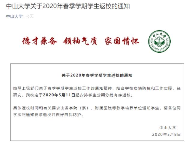 来了!东莞理工学院公布返校安排!广东还有这些高校......准备上学啦!