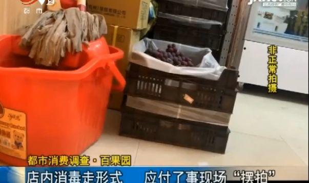 太恶心!东莞人经常买水果的地方出事了!插图44