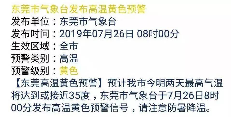 """紧急通知!7号台风""""韦帕""""即将生成!高温+雷暴雨双双袭击东莞!更闹心的是…插图"""