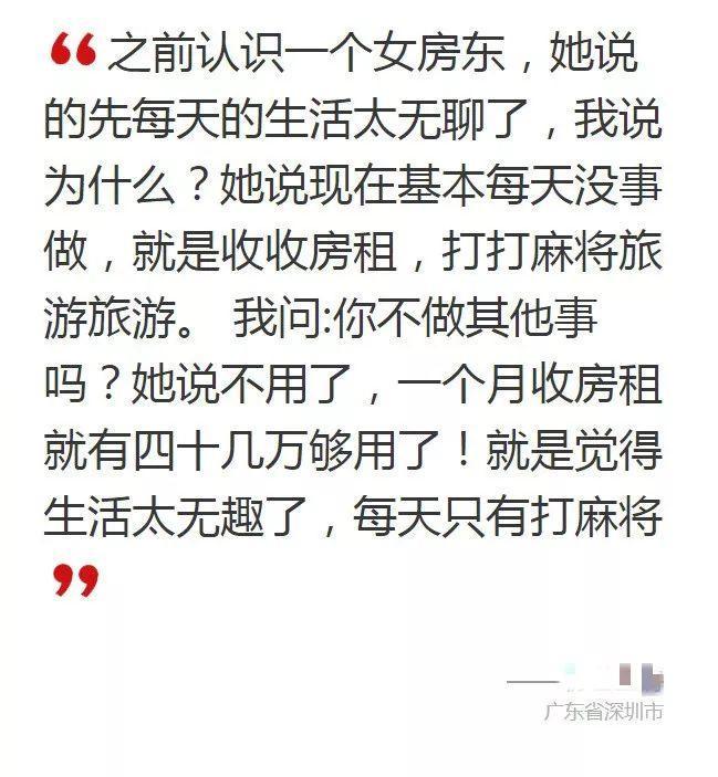 广东房东的生活太太太无趣了,每天都在收房租,真的好无聊!插图34