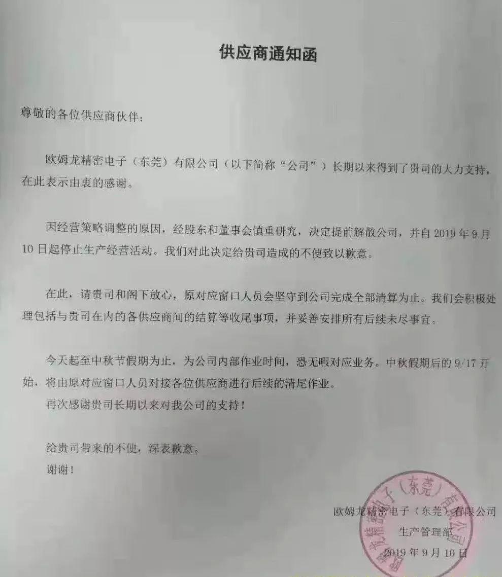 突发!欧姆龙宣布解散东莞工厂!!!插图