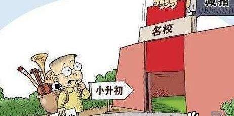 通知!东莞民办中小学招生不得组织面试…插图16