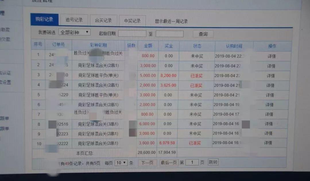"""6700000元!央视曝光!东莞这家体彩店被端!"""""""