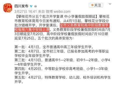 最新!广东这两地教育局透露,有望4月中旬开学!插图8