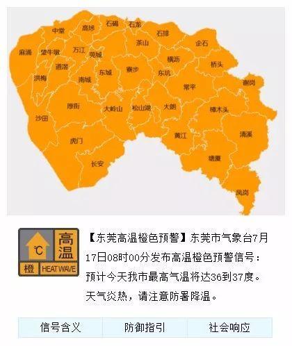 热热热!最高温超40℃!未来几天,东莞这些镇街要停电!插图2
