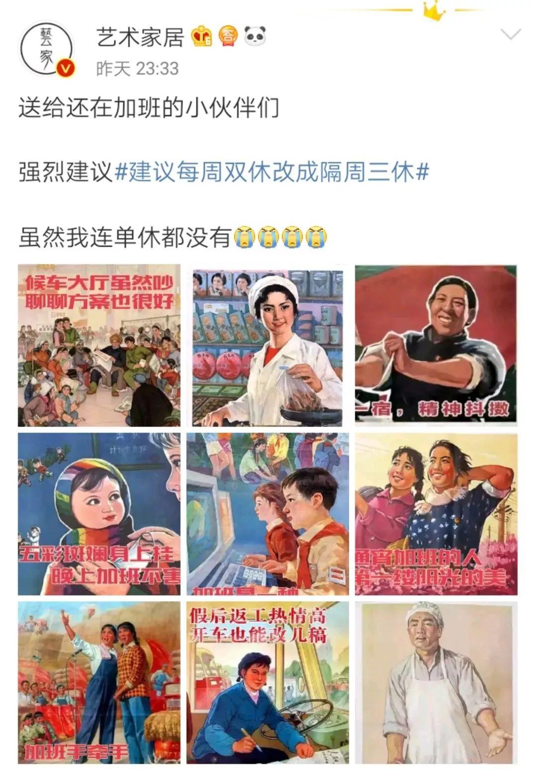 """""""七夕""""改成""""法定节假日""""?双休改成""""隔周三休""""?插图8"""