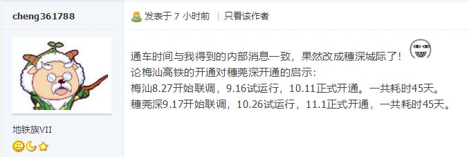 终于!东莞这条高铁要开通了!东莞到深圳机场仅需30分钟!但是……插图4