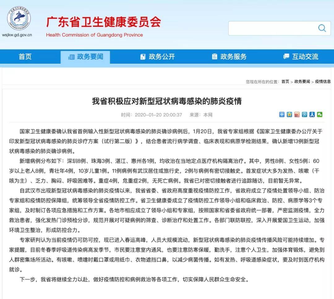 钟南山:新型肺炎肯定有人传人现象,戴口罩有用插图