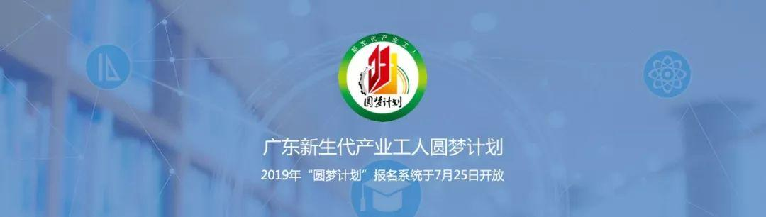 """019年广东新生代产业工人""""圆梦计划""""正式启动,1000元就能上大学"""""""