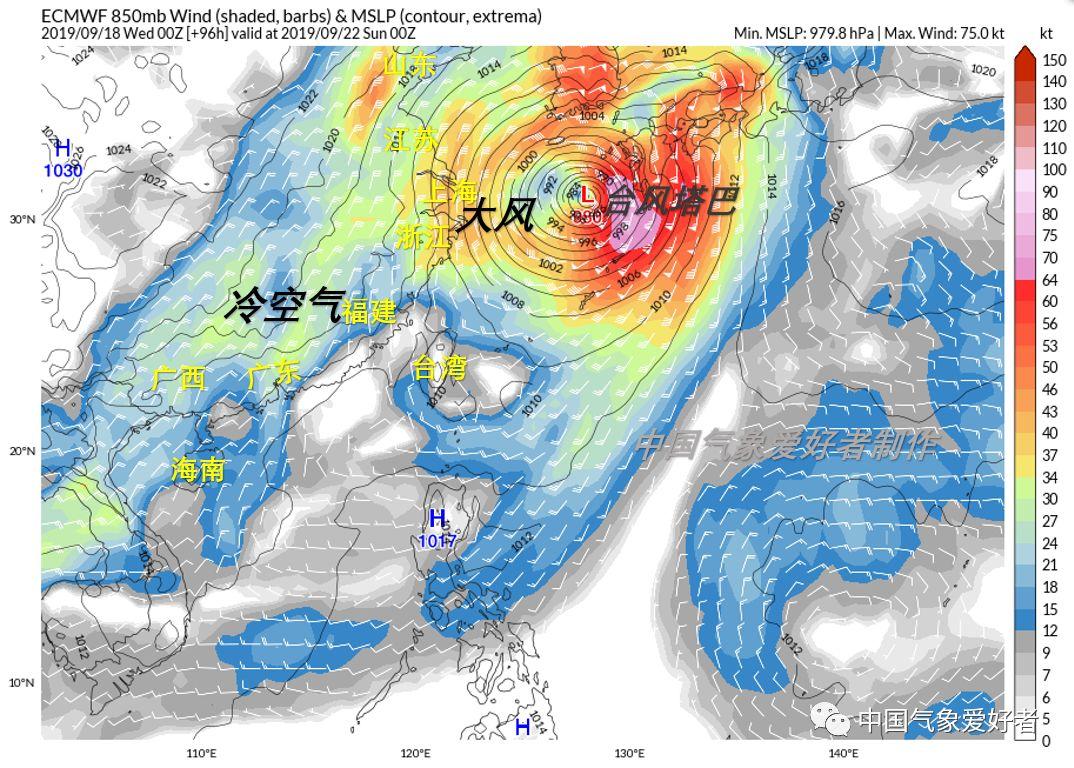 """7号台风""""塔巴""""已生成!冷空气即将杀到东莞!"""""""