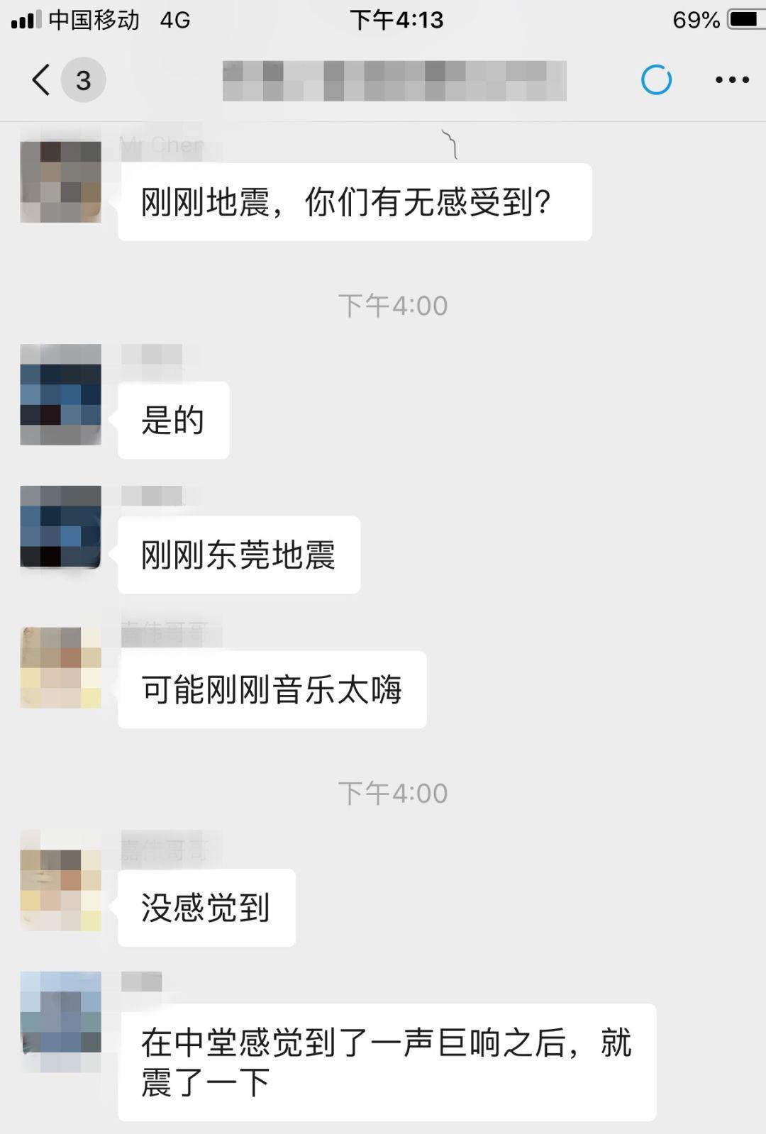 突发!刚刚广东发生地震,东莞多镇街有震感!插图4